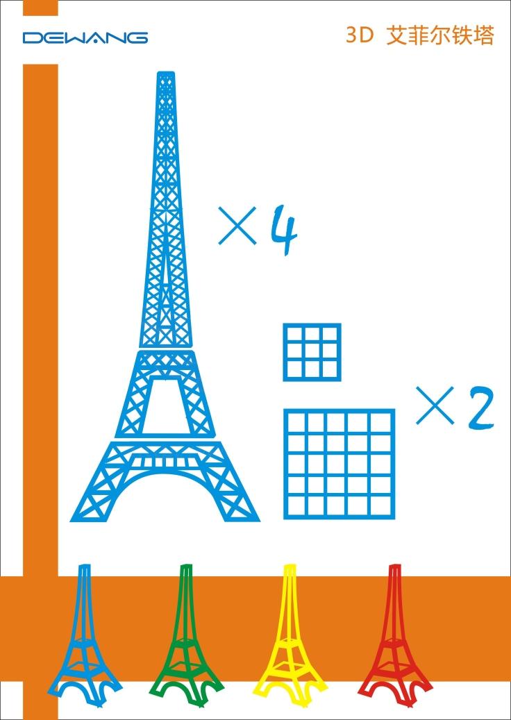 3d pen eiffel tower template for Eiffel tower model template